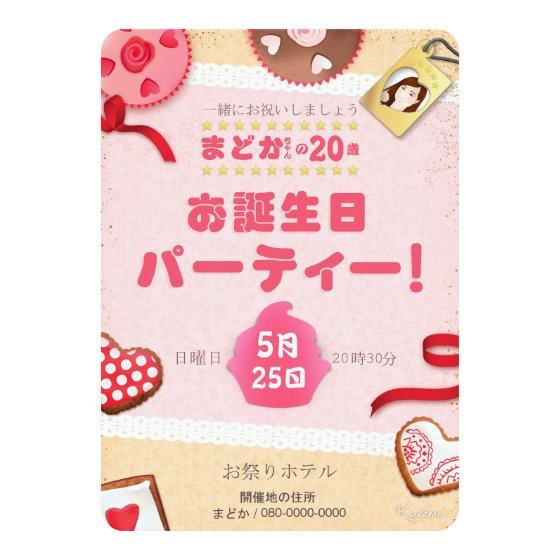 Japanese Birthday Birthday Party Invitations – Japanese Birthday Invitations