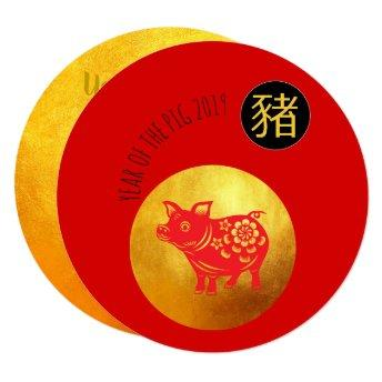 Red Gold Pig Papercut Chinese New Year 2019 Invite
